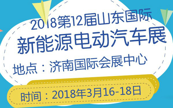 The 12th Shandong International New Energy Electric Vehicle Exhibition 2018