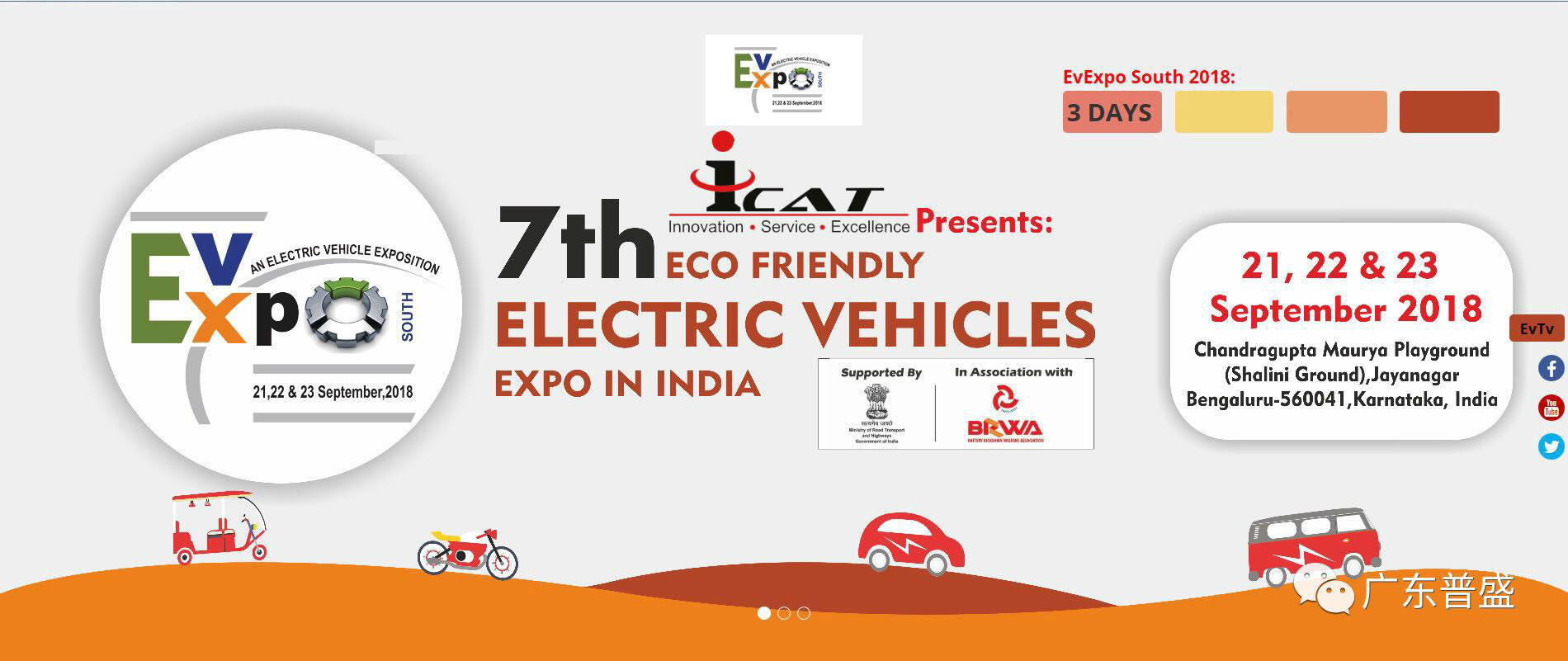 2018 EvExpo in Bangalore India